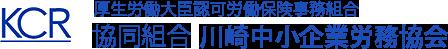 厚生労働大臣認可労働保険事務組合 協同組合 川崎中小企業労務協会