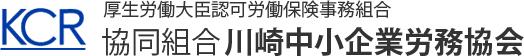 協同組合川崎中小企業労務協会は中小企業者の世話役活動を通じて、中小企業の育成振興に寄与する事業主集団です。事務局には専任の社会保険労務士、行政書士が常勤しています。